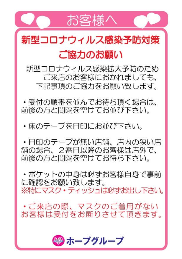 店頭におけるコロナ感染防止ご協力のお願い